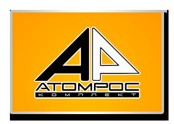 АтомРосКомплект