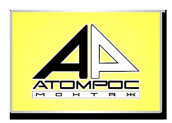 АтомРосМонтаж