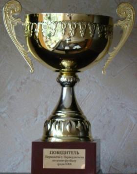 Кубок 2010